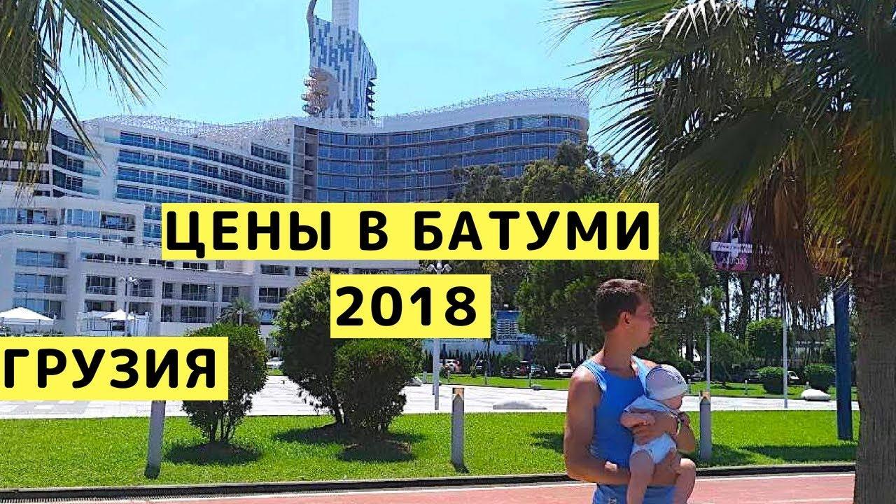 Цены в Батуми (Грузия) 2018. Обзор Цен в Батуми почти на ВСЁ