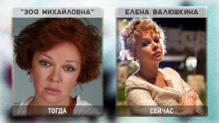 Актеры тогда и сейчас из сериала Универ Новая Общага