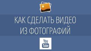 Как сделать видео из фотографий и музыки (слайдшоу)? | Редактор Видео Мовави(Как сделать видео из фотографий и музыки? Попробуйте бесплатно Редактор Видео Мовави! https://www.movavi.ru/videoeditor/?utm_..., 2016-02-08T14:33:04.000Z)