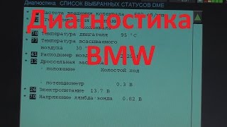 Bmw. Компьютерная диагностика старых Бмв