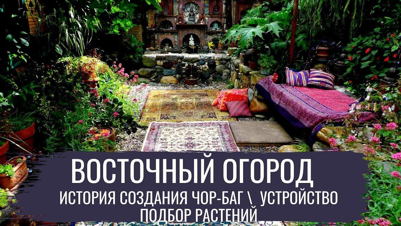 Восточный огород \ Современный огород \ серия 2