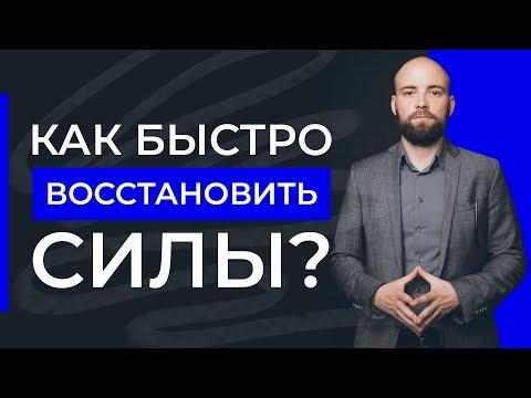 Быстрое восстановление сил. Что делать, если вы чувствуете упадок сил? Александр Куваев