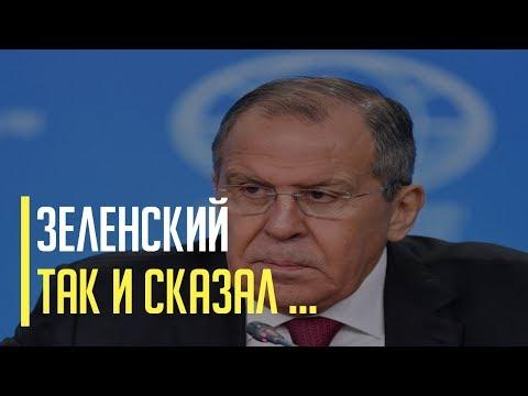 Срочно! Главное, что президент Украины это сказал - Лавров о разговоре с Зеленским