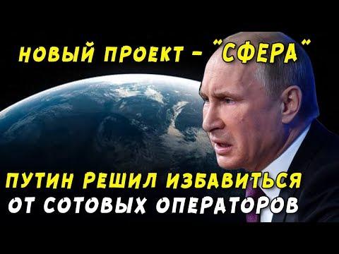 Владимир Путин решил избавиться от сотовых операторов