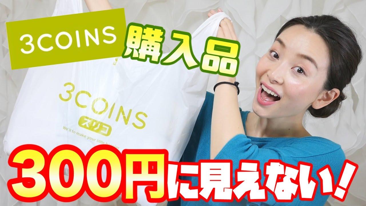 【3COINS購入品】 300円均一のクオリティが高いことに感動した!