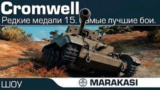 World of Tanks приколы, редкие медали, лучшие бои