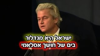 Geert Wilders: Israel is a Beacon of Light in the Middle of Islamic Darkness