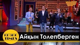 Айкын Толепберген - Халықпен ДУЭТ