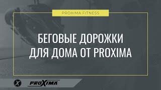 Беговые дорожки для дома от PROXIMA(Беговые дорожки для дома от PROXIMA - это инновации высокое качество и уникальный дизайн. С ними тренировки..., 2016-12-13T08:45:52.000Z)