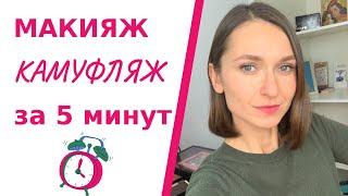 Макияж камуфляж за 5 минут Техника макияж без макияжа Пошаговая инструкция