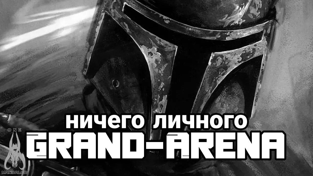 ЧВА 3х3 - 1 сезон ( раунд 2 \ первый матч )#МандалорУбивай!