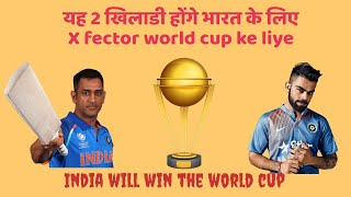 #CWC2019 #TeamIndia #Cricket #WC2019- Indian Team Preview,Strength And Weaknes and X-Factors