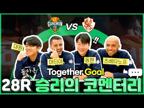 돌아온 승리의 코멘터리 - 28R 광주전