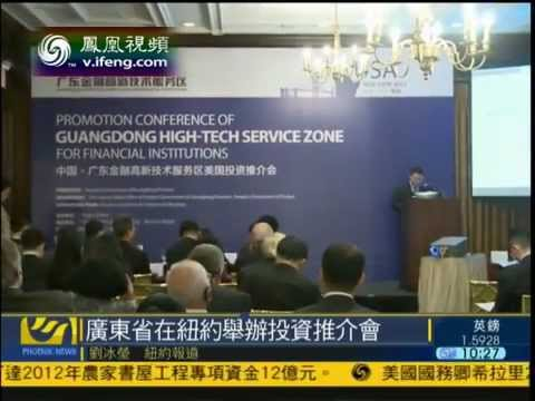 Guangdong promotes Financial High-tech service zone to U.S.