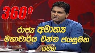360 | With Channa Jayasumana ( 10 - 05 - 2021 ) Thumbnail