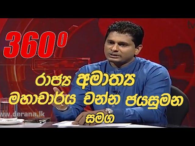 360 | with Channa Jayasumana ( 10 - 05 - 2021 )