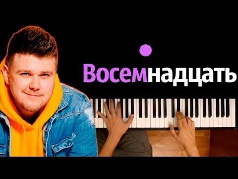 NECHAEV - 18 ● караоке | PIANO_KARAOKE ● ᴴᴰ + НОТЫ & MIDI