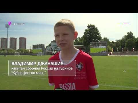 Игра объединяет. Международный детский футбольный турнир стартовал в Химках