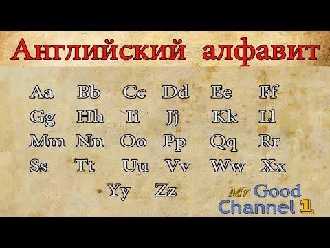Как произносится алфавит на английском