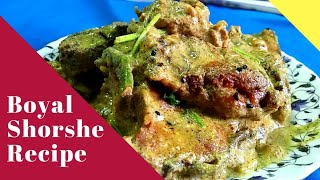 Shorshe boyaler recipe || Special Bengali fish recipe || Traditional style.Monika