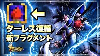 【ドラゴンボールレジェンズ 】新フラグメントが強い!ターレスが環境復活!【DRAGON BALL LEGENDS】 thumbnail