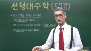 임용수학,전공수학 ( 선형대수학 ) 線型代數學,  linear algebra 기본행 연산,Gauss 소거법