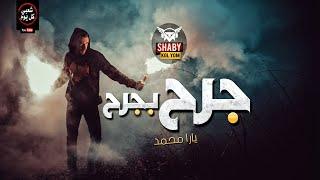 جرح بجرح - يارا محمد 2020 - شعبي كل يوم