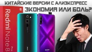 Подвох КИТАЙСКИХ ВЕРСИЙ Xiaomi и Honor/Huawei – покупать или нет?
