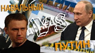 Сможет ли Навальный победить Путина на выборах? Опрос в Донецкой области