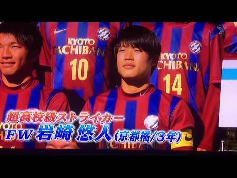 高校サッカー No. 1ストライカー 京都橘 岩崎悠人
