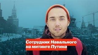 Сотрудник Навального на митинге Путина