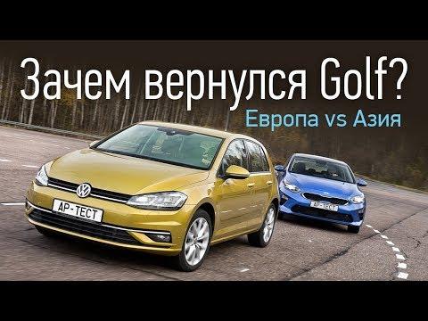 Volkswagen Golf против Kia Ceed. Тест на полигоне