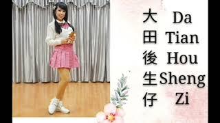 大田後生仔 Da Tian Hou Sheng Zi - Lian Dance -Demo-Hui Chin