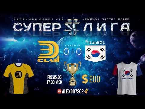 Суперлига против Кореи в StarCraft II: 3D!Clan vs TitanEX1, Матч 2