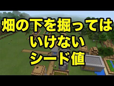 【マインクラフトPE】畑の下を掘ってはいけない村(シード値紹介)