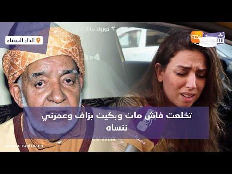 أول خروج إعلامي للفنانة هاجر عدنان بطلة دارالورثة بعد وفاة عبد الجبارالوزير تخلعت فاش مات وبكيت بزاف Youtube