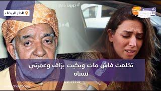 أول خروج إعلامي للفنانة هاجر عدنان بطلة دارالورثة بعد وفاة عبد الجبارالوزير:تخلعت فاش مات وبكيت بزاف