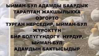 лИРИКАЛАР ЫЙМАН ЖОНУНДО