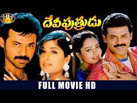 Devi Putrudu Telugu Full Length Movie - Venkatesh, Anjala Zaveri, Soundarya, M.S.Raju - SVV