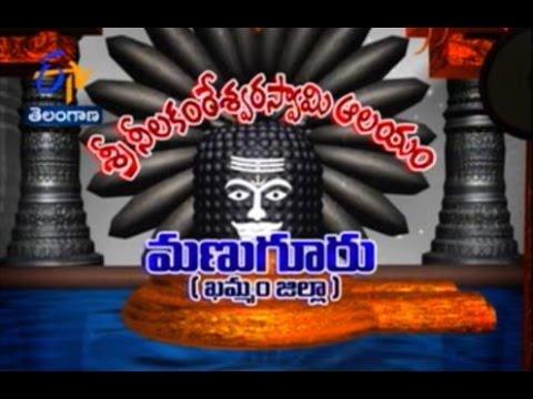 Teerthayatra - Sri Neelakanteswara Swamy Temple Manuguru - TS - 2nd December 2015 - తీర్థయాత్ర –