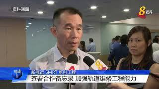新捷运、SMRT和新科工程 合作加强轨道维修工程能力