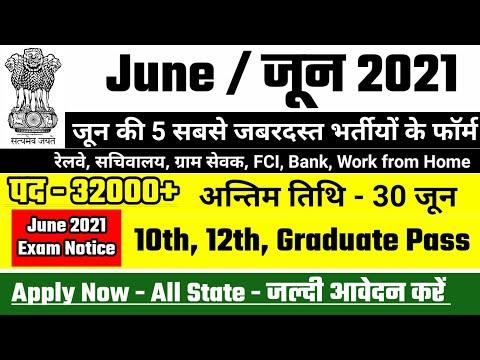 new vacancy 2021, sarkari naukri, GOVT JOB 2021, govtjob portals, upcoming vacancies in may 2021