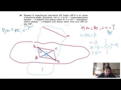 №46. Прямая M параллельна диагонали BD ромба ABCD и не лежит в плоскости ромба.