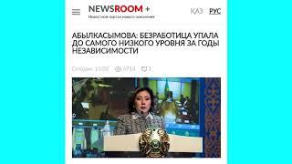 В Казахстане безработица упала до самых низкого уровня за годы независимости