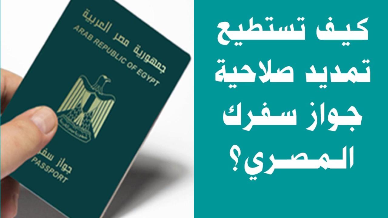 كيف تستطيع تمديد صلاحية جواز سفرك المصري Youtube