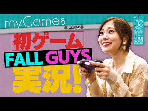 【Fall Guys】白石麻衣、ゲーム実況やってみました。【my games】#3