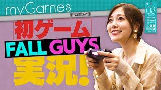 【Fall Guys】白石麻衣、ゲーム實況やってみました。【my games】#3
