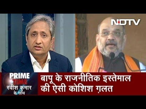 Prime Time | Amit Shah ने नागरिकता कानून के बचाव में Gandhi का गलत इस्तेमाल क्यों किया?