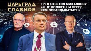 Греф ответил Михалкову:
