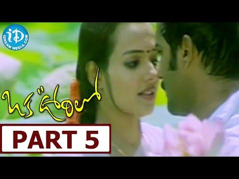 Oka Oorilo Movie Part  5 || Tarun, Raja , Saloni | Ramesh Varma